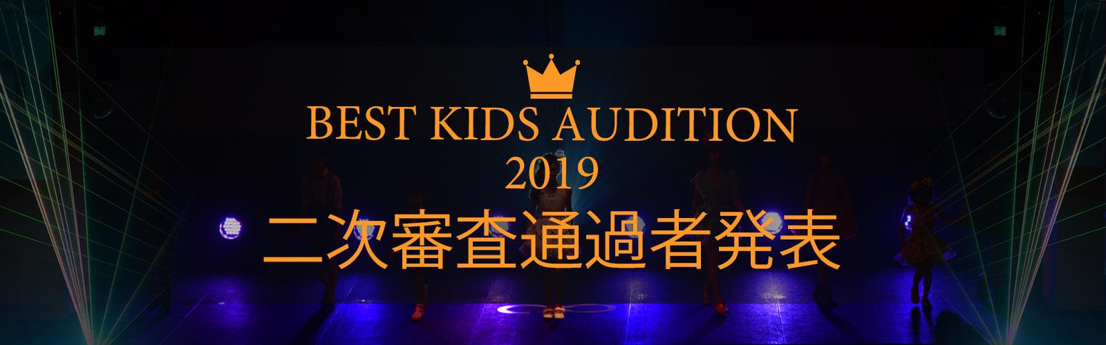BEST KIDS AUDITION 2019 二次審査通過者発表