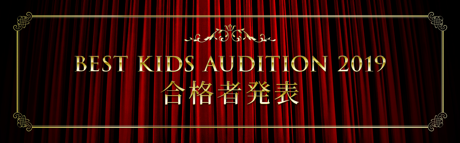 BEST KIDS AUDITION2019合格者発表