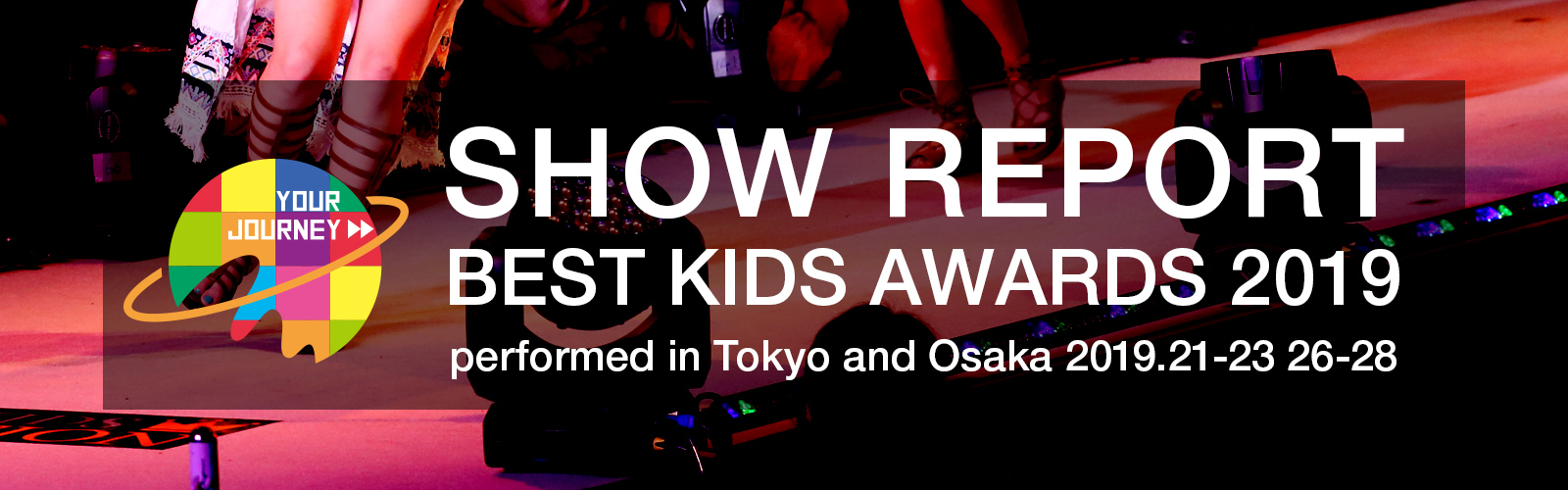 BEST KIDS AWARDS2019開催レポート