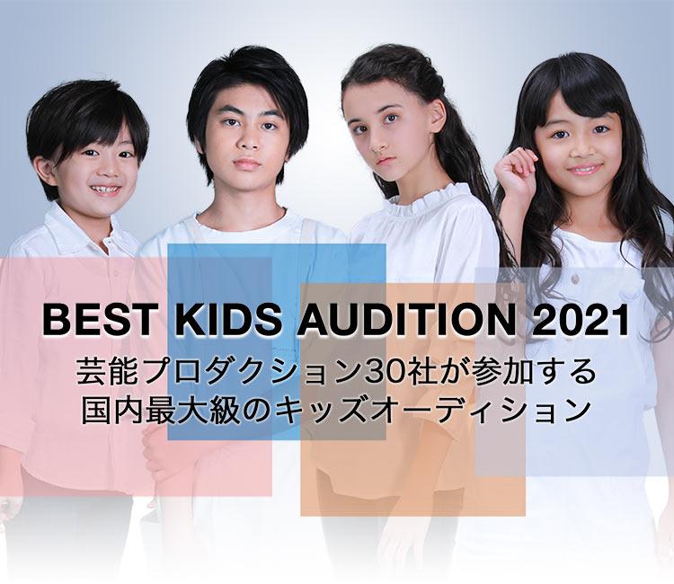 BEST KID AUDITION 2021 エントリー受付中