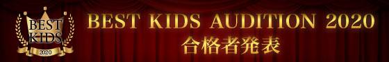 BEST KIDS AUDITION 2020 合格者発表