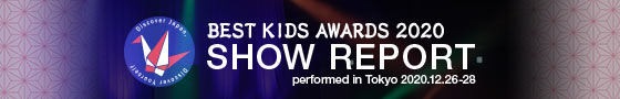 BEST KIDS AWARDS 2020 開催レポート
