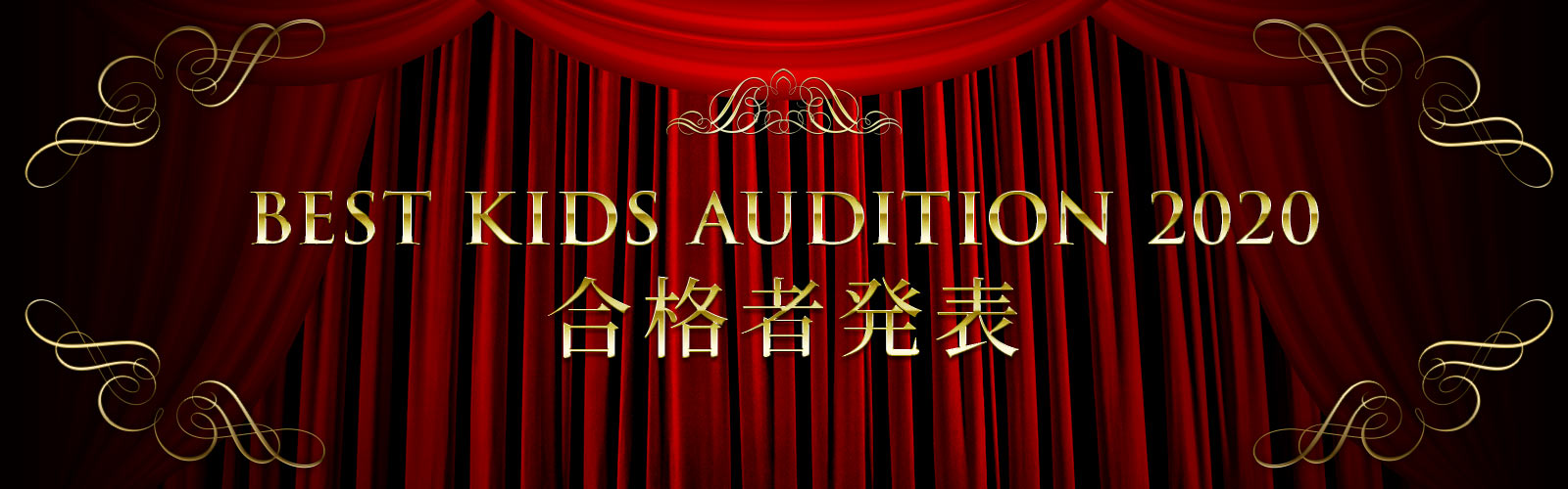 BEST KIDS AUDITION 2020合格者発表