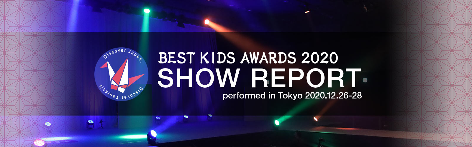 BEST KIDS AWARDS 2020 開催レポート