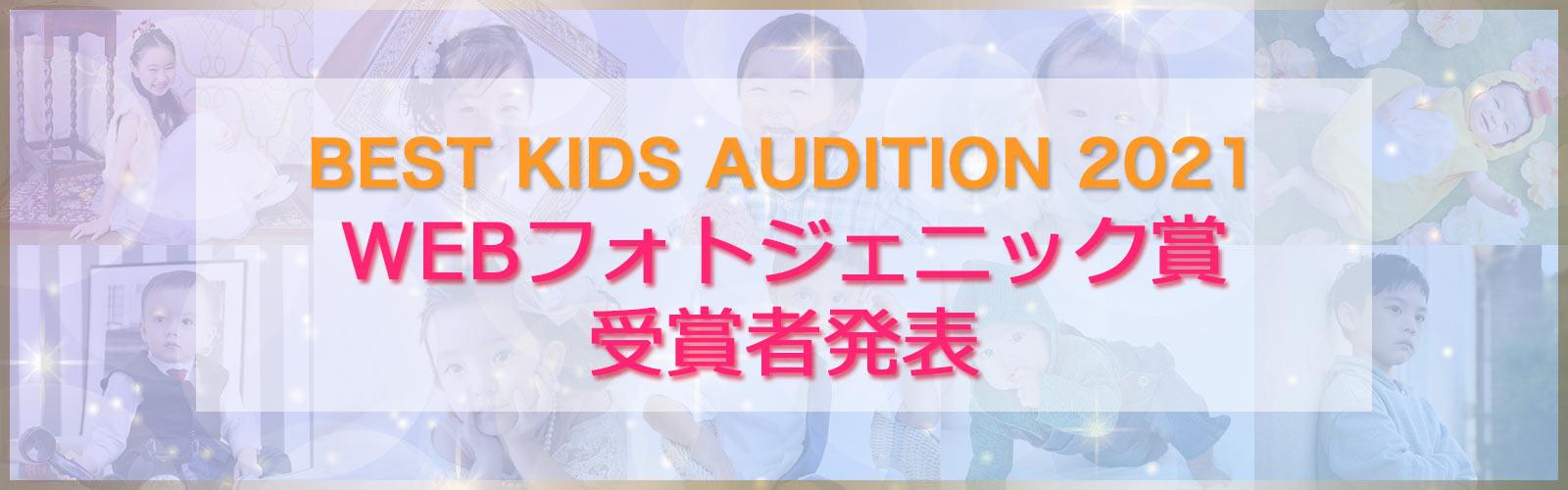BEST KIDS AUDITION 2021 WEBフォトジェニック賞受賞者発表