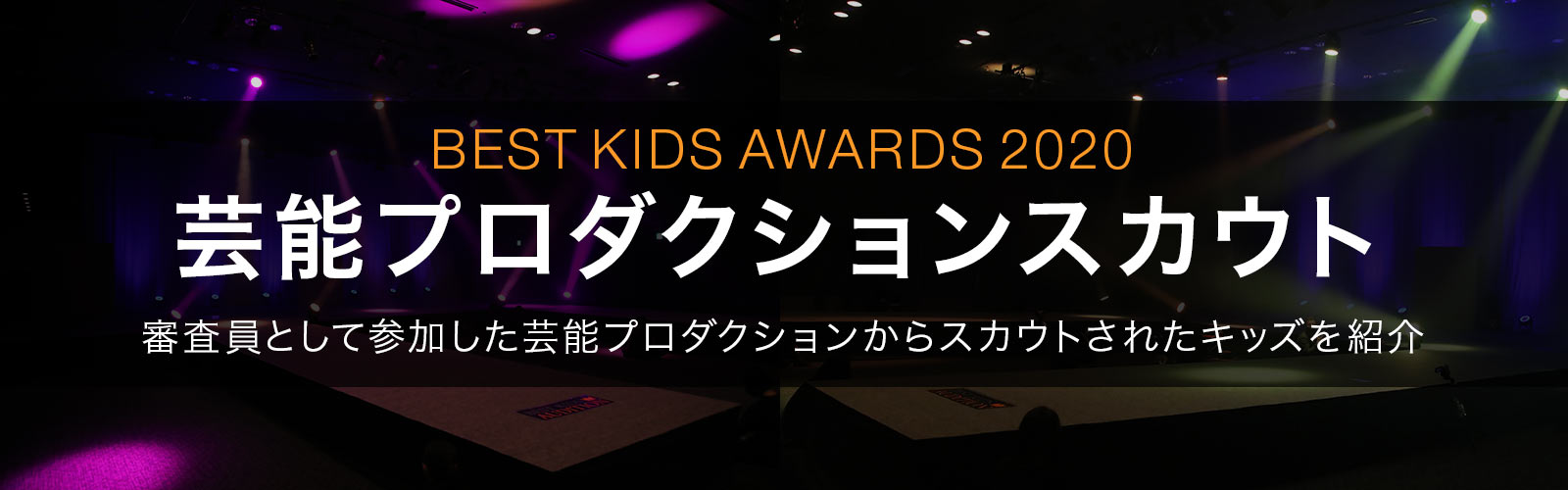 BEST KIDS AUDITION2020スカウト情報