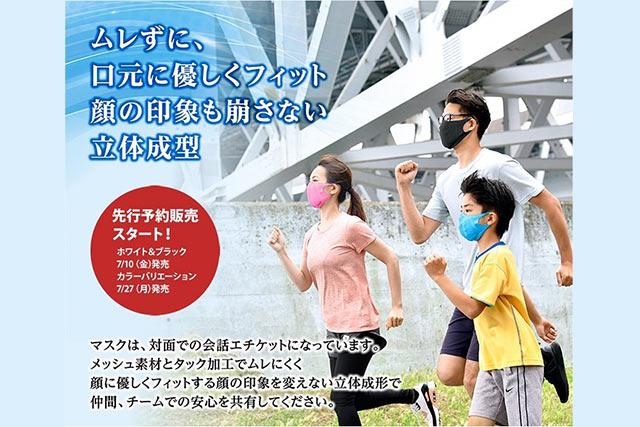 「ランナーマスク」広告起用