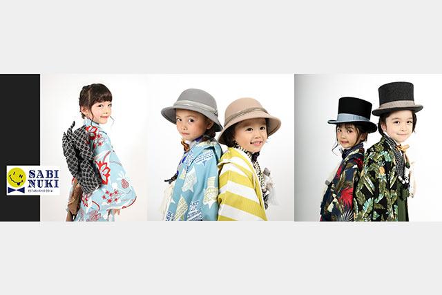 「SABINUKI」着物モデル