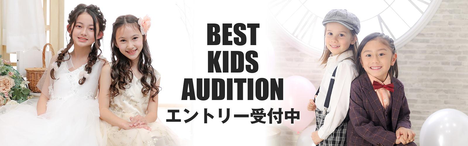 BEST KIDS AUDITION 2022