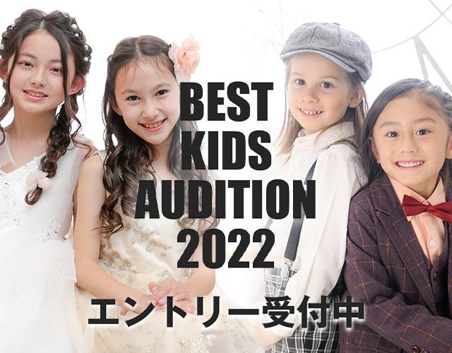 BEST KIDS AUDITON 2022エントリー受付中