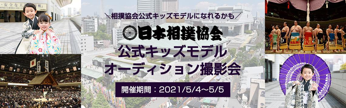 相撲協会 公式キッズモデル オーディション撮影会