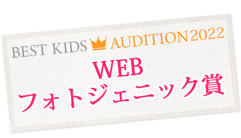 WEBフォトジェニック賞2020